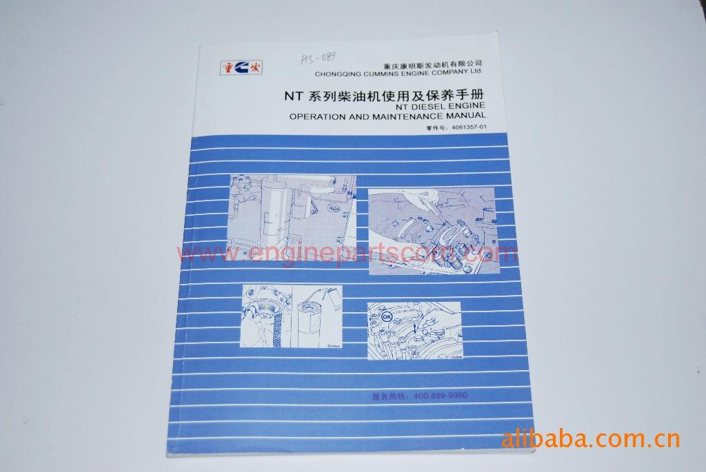 大修手册915-089