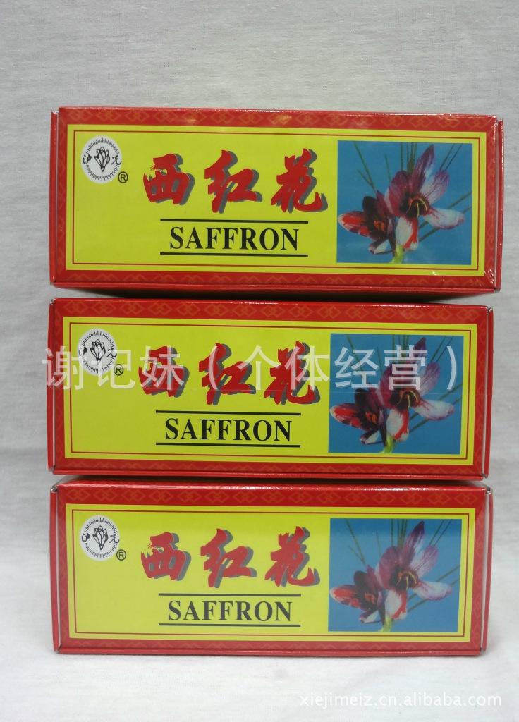 【西藏红花】 藏红花 西红花  美容养生 调经养颜