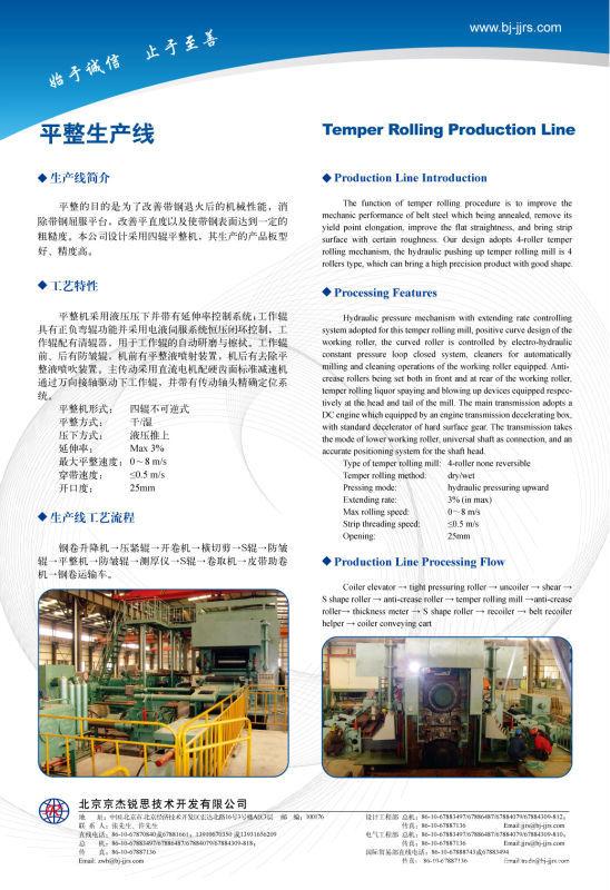 供应带钢平整机生产线