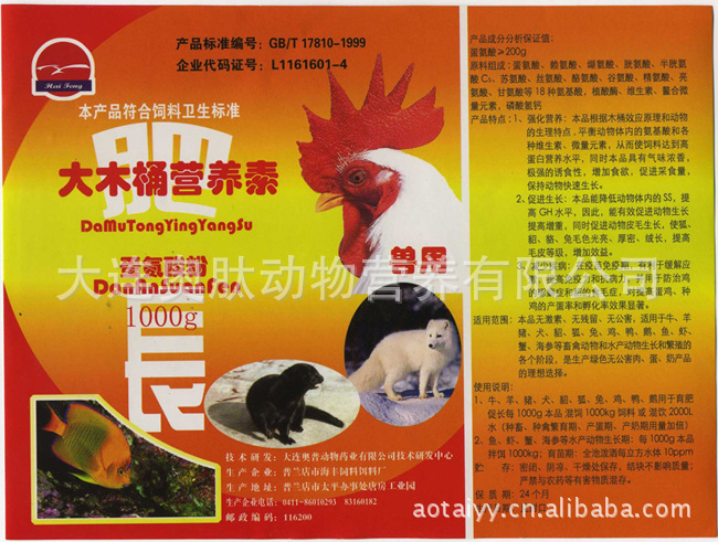 大木桶营养素 营养全呵护 批发兽药猪牛羊药禽药/饲料/饲料添加剂