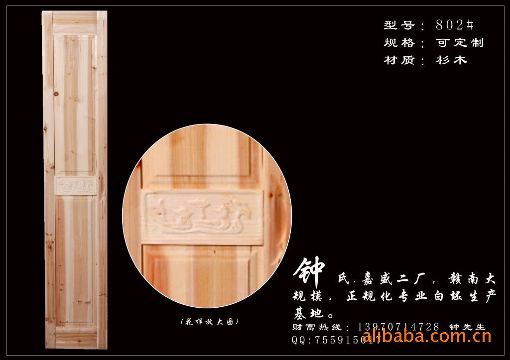 【嘉盛齿轮衣柜2011新款高档实木白坯门家具做家具白坯图片