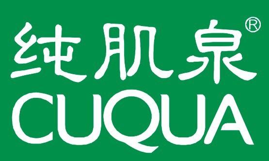 广州纯肌泉化妆品有限公司