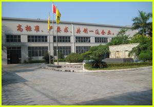 广州圣犹达生物科技有限