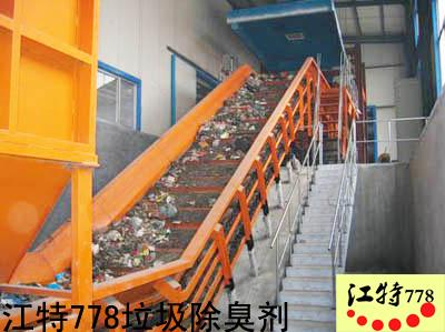 江特778垃圾腐熟剂 垃圾除臭剂 垃圾发酵剂 垃圾有机物降解剂