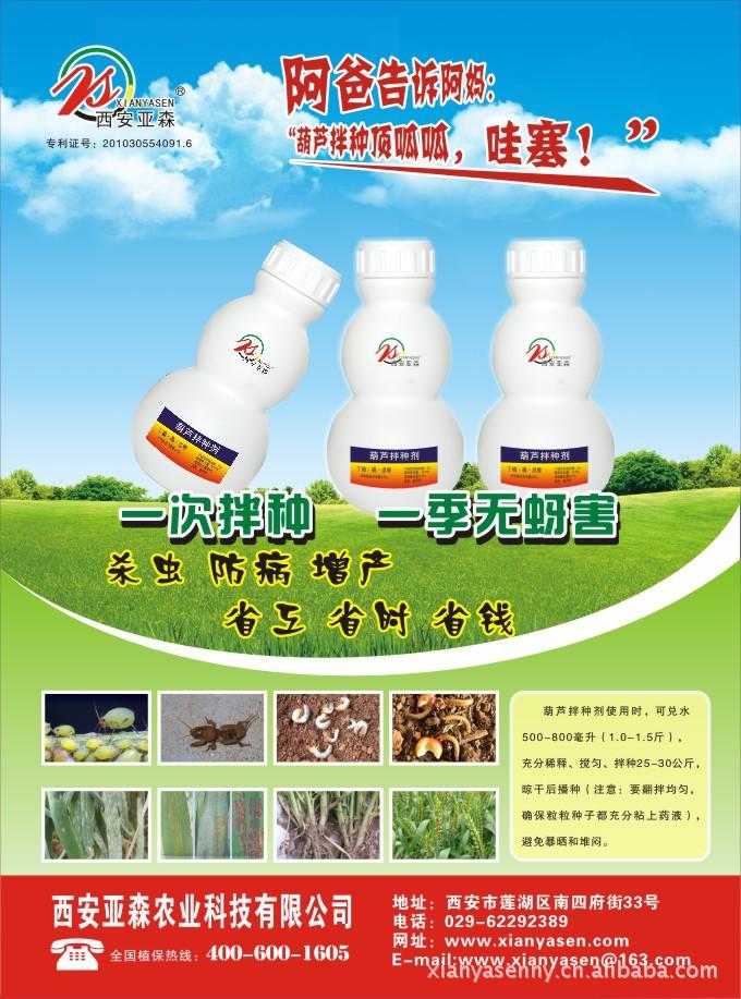 小麦拌种剂  拌种剂  葫芦拌种剂