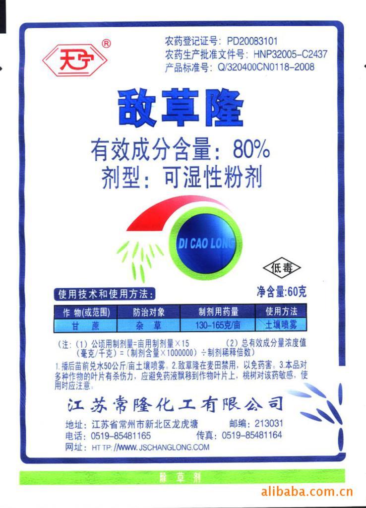 80%敌草隆甘蔗田除草剂 农药