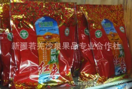 批发供应二级500克红色袋装灰枣(图)