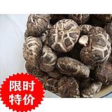 【70元即享原价86元1kg】香菇,椴木生麻花菇,剪脚菇-优质食用菌
