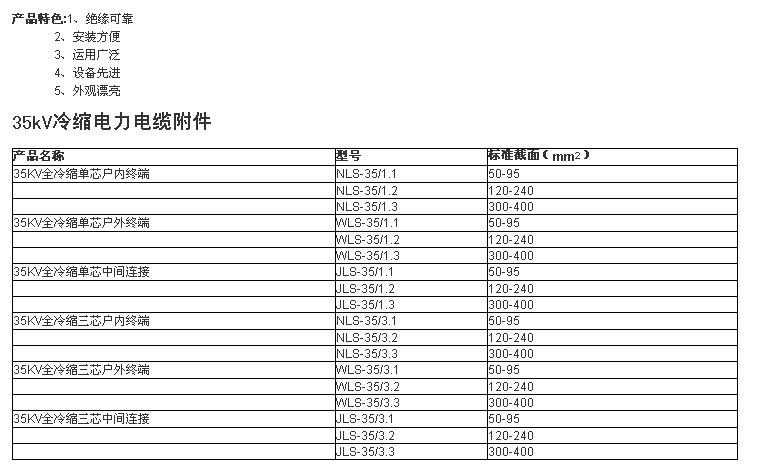 【v别墅优质35KV冷缩电力电缆别墅(终端头/中图纸附件建造图片