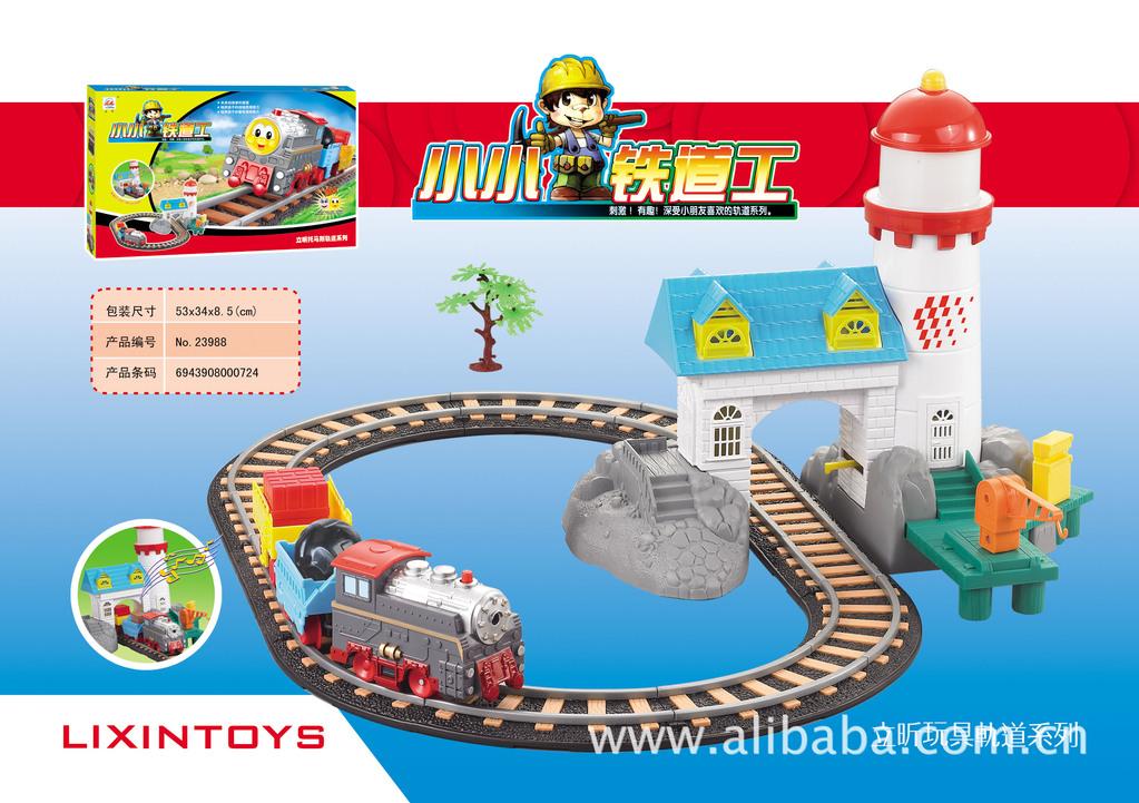 【玩具批发 立昕电动轨道火车玩具 组装轨道玩