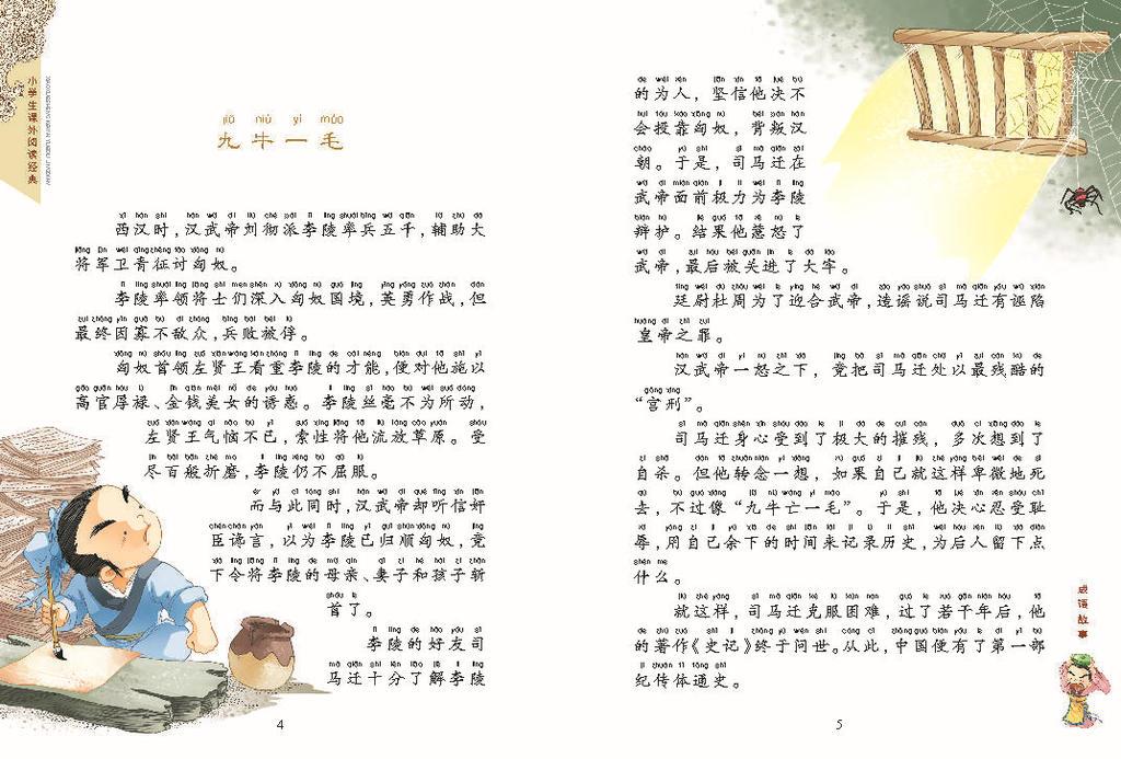语文新课标 小学生阅读经典成语故事 绘画注音