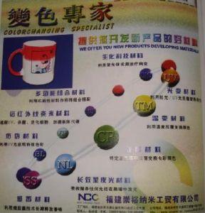 福建省崇裕纳米工贸有限公司