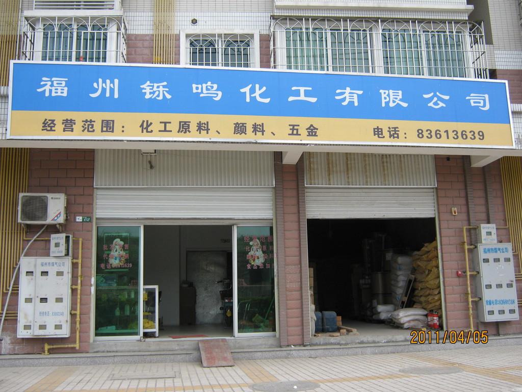 福州铄鸣化工有限公司