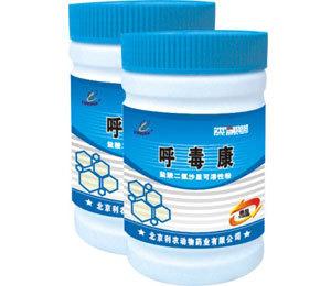 呼毒康 呼吸道特效药品 主治各种呼吸道疾病  畜禽药品 兽药 鸡药