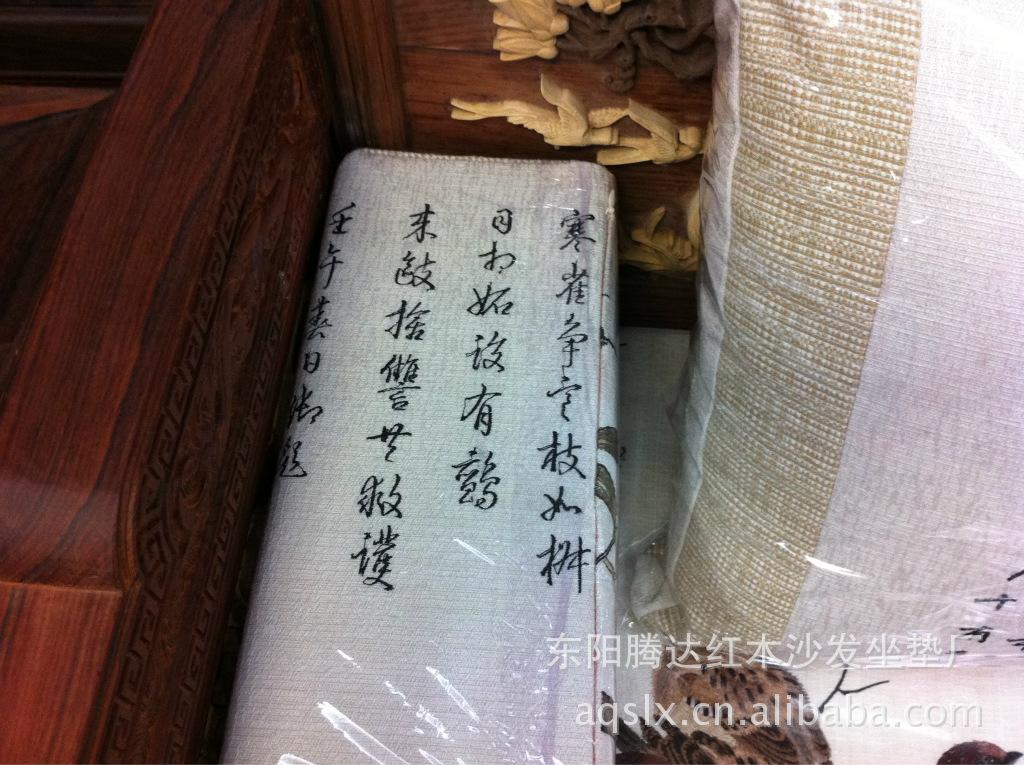 红木沙发坐垫 红木沙发坐垫 刺绣系列 阿里巴巴图片