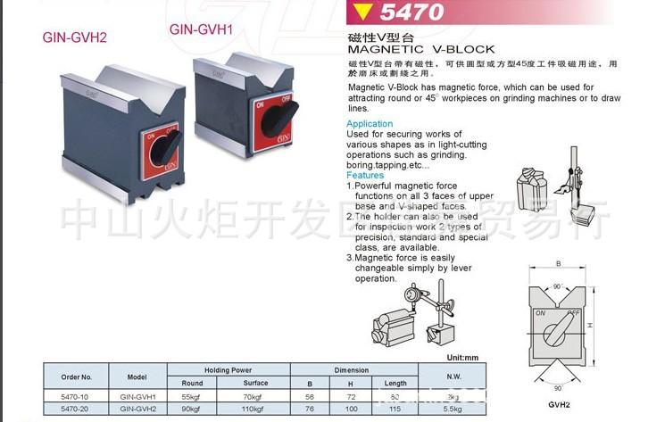 供应台湾精展品牌磁性V型台GVH2原装正品精展编号54030