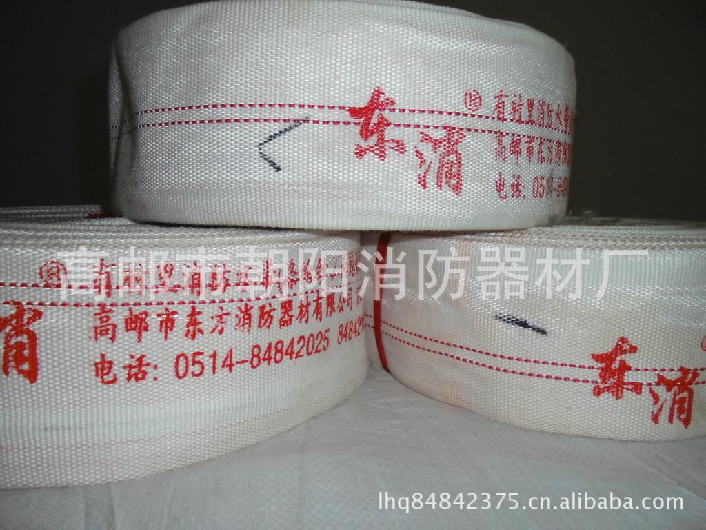 厂家直销 批发 消防器材DN65消防水带高邮消防器材厂