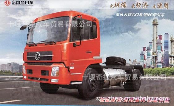 天然气运输车,天然气牵引车,东风天锦4×2天然气牵引车(LNG)