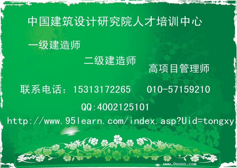 2012年重庆二级建造师考试报考条件 tongxinying86的博客