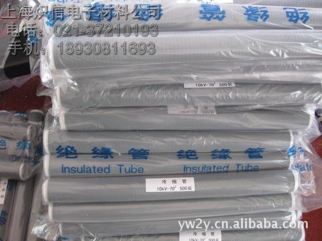 电缆附件 1-35KV硅橡胶冷缩管 热缩管 推广