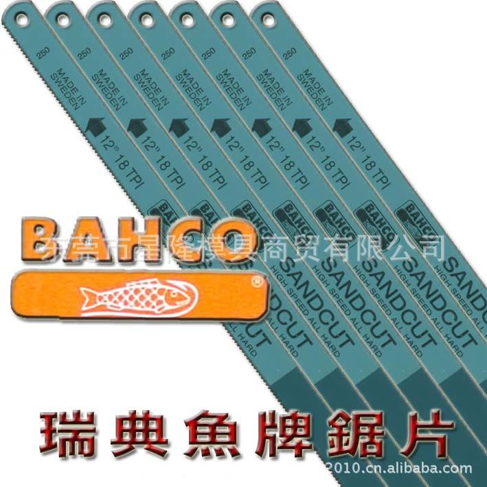 销售 瑞典百固BAHCO鱼牌锯片/锯条 钢锯架 双金属锯条