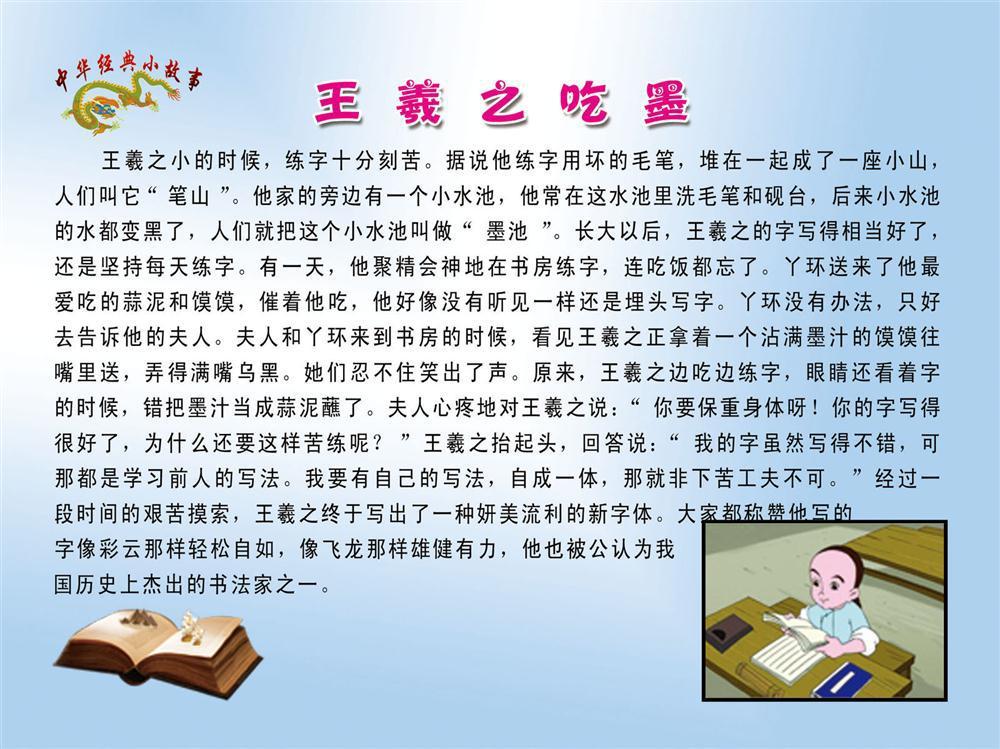 【208海报办公装饰展板3589 成语故事王羲之