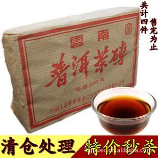 普洱茶叶 中茶陈年250克砖茶 熟茶 清仓处理 数量不多 售完为止