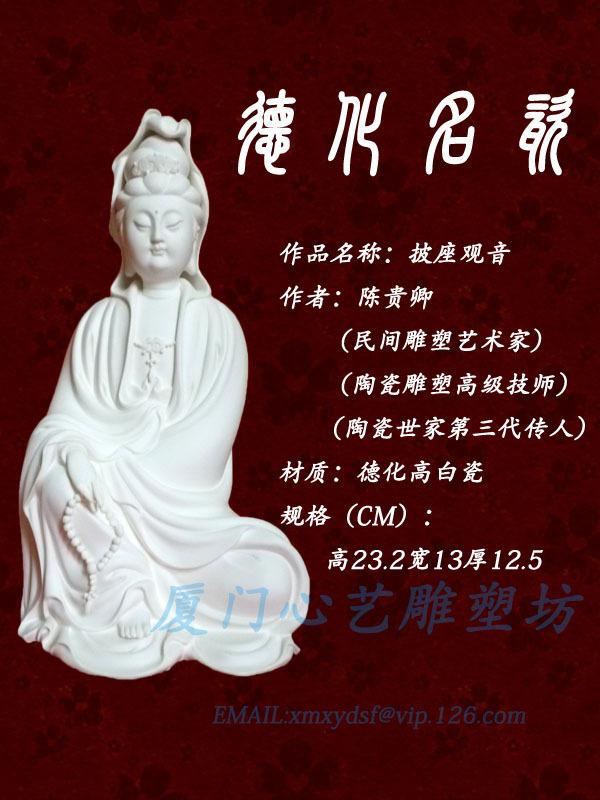 供应披座观音精品陶瓷雕塑附收藏证书 德化高白瓷雕塑 传...