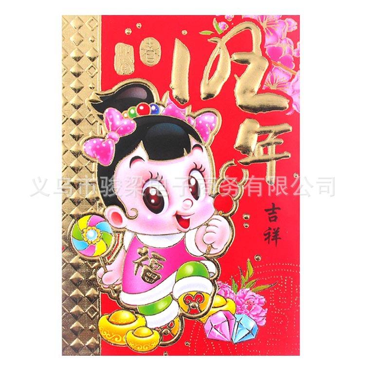 【马年新款可爱卡通红包 新年压岁包 利是封 精