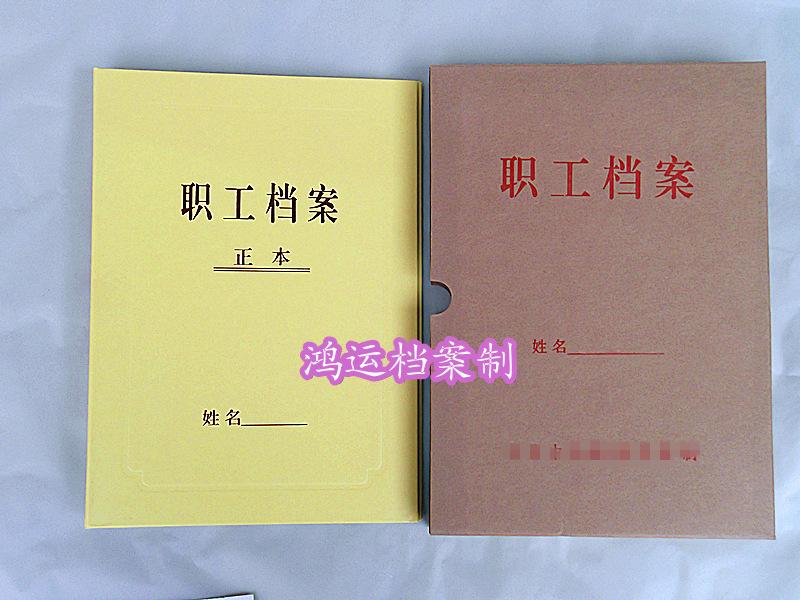 硬纸板职工档案盒、干部、人事档案盒 外套加厚进口纸制作 B5 A4