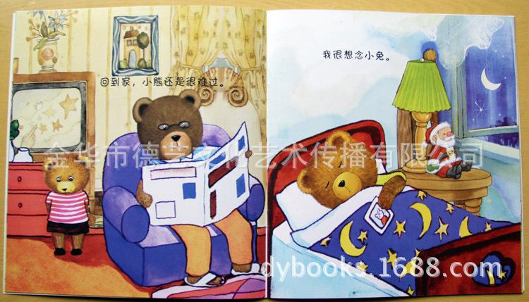 图书批发儿童畅销绘本图书籍童书熊宝宝的情感故事绘本启蒙早教