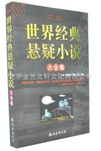 书籍-世界经典悬疑小说大全集 包含惊魂时刻等