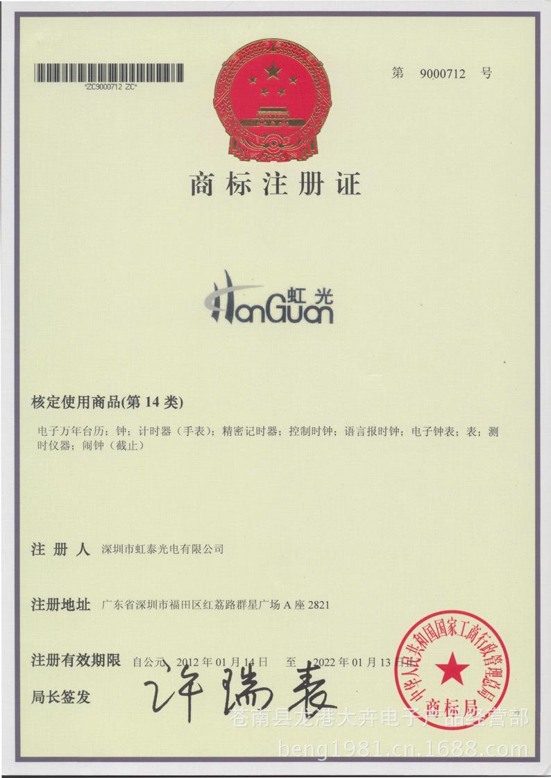 虹光注册商标
