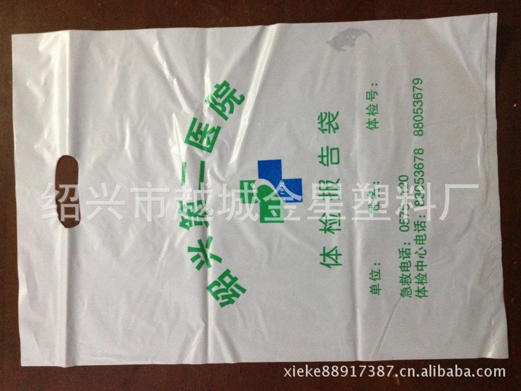 【诚信厂家】专业生产医院CT塑料袋,药袋, 广告塑料袋,食品袋