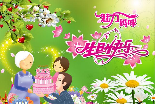 祝福亲爱的妈妈生日快乐!- - 阿里巴巴商人论坛