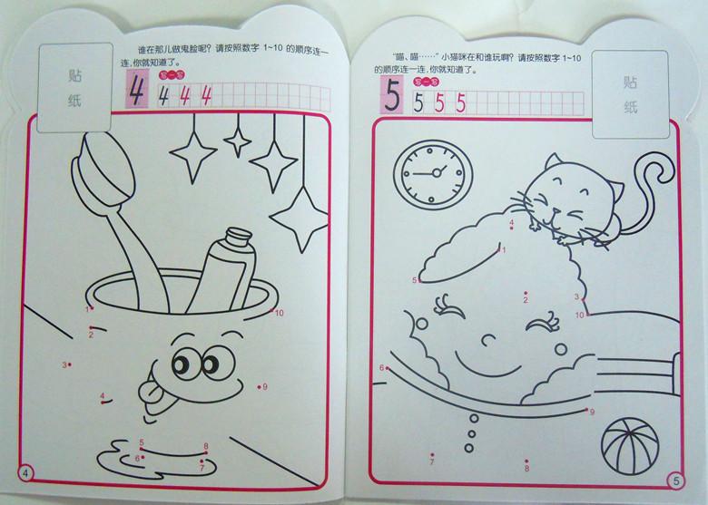 超厚儿童简笔画批发 宝宝连线,动手动脑图 -大众图书 中国黄页