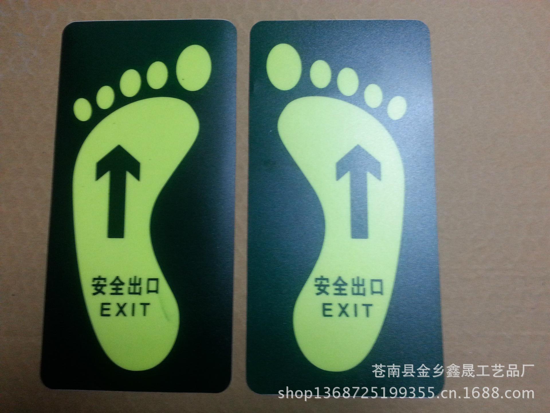 消防安全紧急出口楼梯 PVC丝印自发夜光疏散方向标识标志指示牌