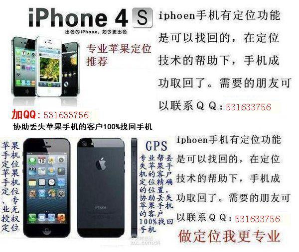 苹果被盗怎么找回_苹果4S被盗了关机了怎么定位找回_罗众儒莉2