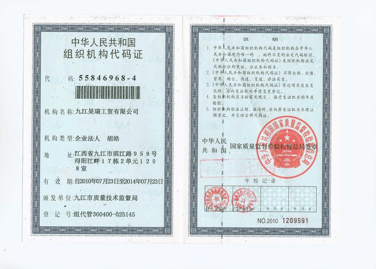 组织机构代码证x