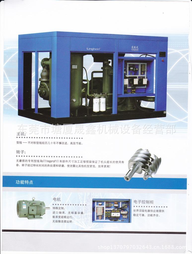 广东 江西 凌格风空压机 空气压缩机 V22D变频螺杆式空压机