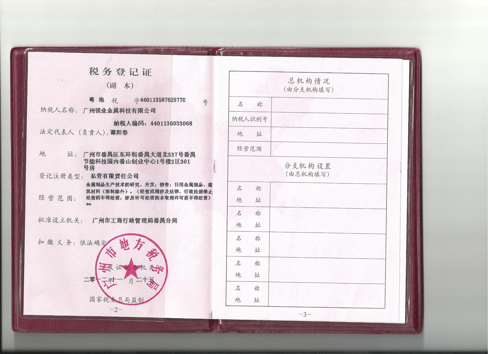 税务登记证副本 001