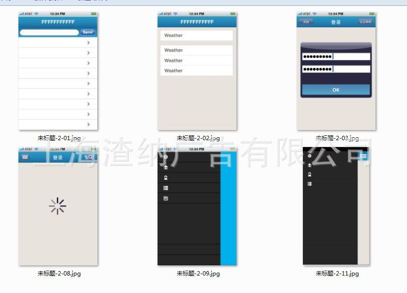 【机械界面设计手机UIv机械IPAD界面设计论坛软件设计制造及自动化软件图片