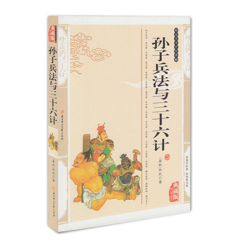 孙子兵法与三十六计 典藏版 国学传世经典精编