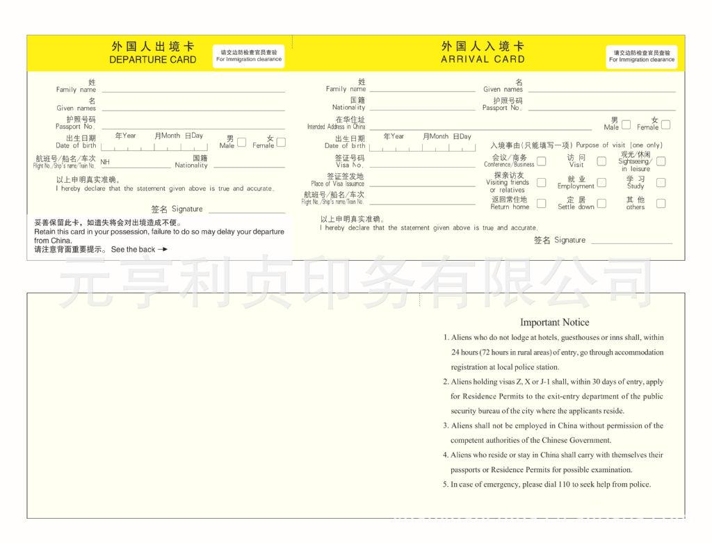 热敏纸-北京外国人出入境卡印刷-热敏纸尽在阿