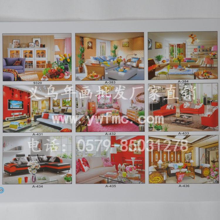 客厅房间墙画 贴画 餐厅水果年画