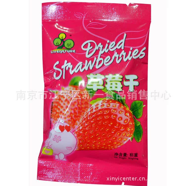 供应 生自然草莓干 独立包 休闲食品 一箱10斤价图片_2