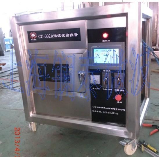 微波实验设备