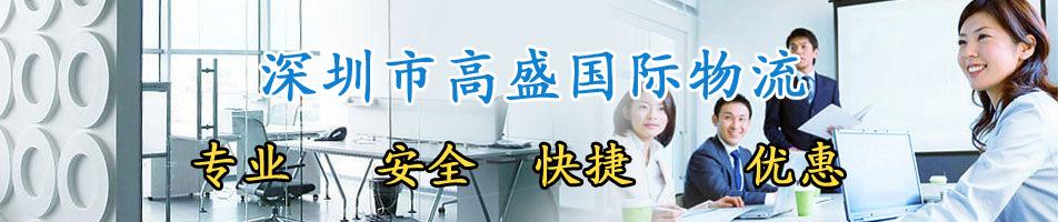 深圳高盛国际物流通用产品