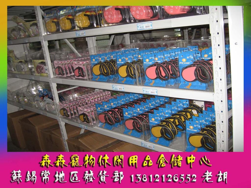 供应--无锡地区宠物用品批发商图片_3