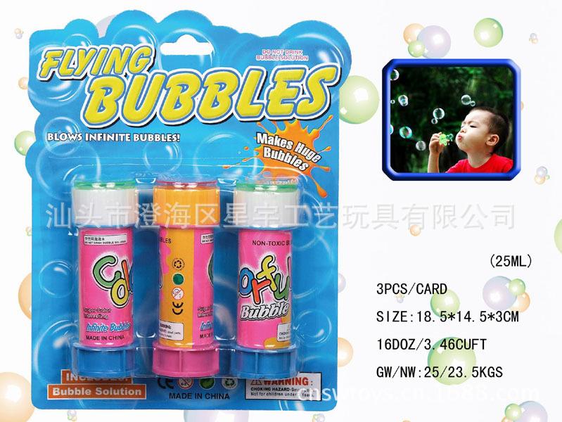 泡泡水 七彩迷宫泡泡水,3瓶装 泡泡枪 泡泡棒 多种泡泡水批
